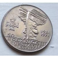 Польша 10 злотых, 1971 50 лет с момента присоединения Верхней Силезии  4-12-14
