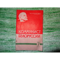 Журнал Коммунист Белоруссии #7 , 1970 год .