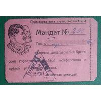 Мандат делегата 2-й Брестской партконференции. 1946 г.