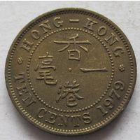 Гонконг 10 центов 1979