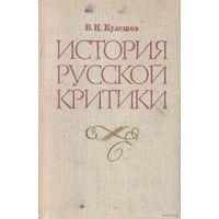 В.И.Кулешов  История русской критики