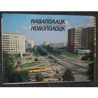 """Набор открыток """"Новополоцк"""" 1988 г. 9 откр из 12."""