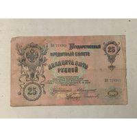 25 рублей 1909 год Коншин Сафронов