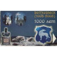 Телефонная карта 2007 год. Волковыск 1000 лет.