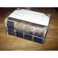 1923(ЕВРЕЙСКИЕ ДРЕВНОСТИ) Des Flavius Josephus Judische Altertumer в 2-х томах