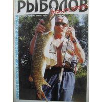 """ЖУРНАЛ """"РЫБОЛОВ ПРАКТИК"""" ОКТЯБРЬ - НОЯБРЬ 5-2004"""