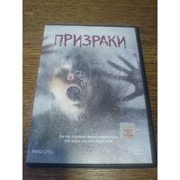 Призраки (DVD фильм) лицензия