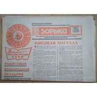 """Газета """"Зорька"""" 1 декабря 1972 г."""