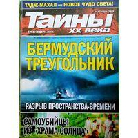 "Журнал ""Тайны ХХ века"", No12, 2009 год"