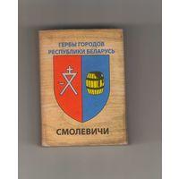 Смолевичи гербы городов Республики Беларусь. Возможен обмен