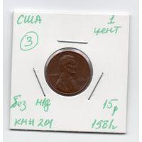 1 цент США 1981 года (#3 без м/д)