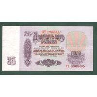 25 рублей СССР, 1961 года, серия КТ