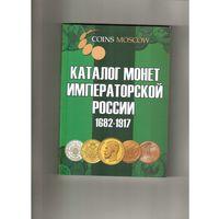 Каталог монет России 1682-1917 4 выпуск 2020 год
