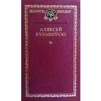 Аляксей Кулакоўскі. Выбраныя творы. Серыя: Беларускі кнігазбор