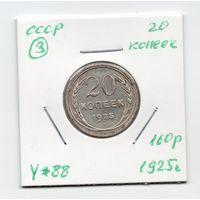 СССР 20 копеек 1925 года - 3