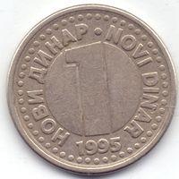 Югославия, 1 новый динар 1994 года.