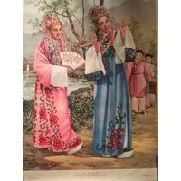 Репродукция  - Китай 1958 г