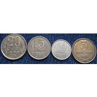 W: СССР набор монет, всего 4 монеты (253)