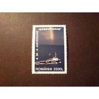 Румыния 1997 г.Корабль Гринпис.