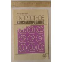 Скоростное конспектирование (Л.Ф. Штернберг, 1988 г.)