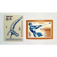 Марки СССР. Игры олимпиады Москва-80. 1979 и 1980 год.