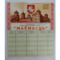 """Приватизационный чек """"Маёмасць"""" 1996г. Беларусь."""