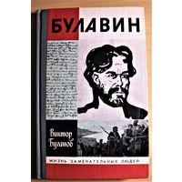 """Д.и.н. Виктор Буганов """"Кондратий Булавин"""" ЖЗЛ"""