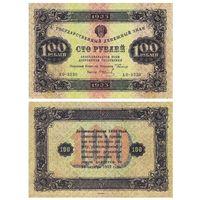 [КОПИЯ] 100 рублей 1923г. 2-й вып.