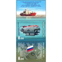 Россия 2007 г ФЛОТ 1214-1215  Высокоширотная арктическая глубоководная экспедиция Сцепка с купоном