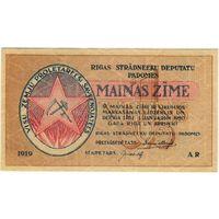 1 РУБЛЬ 1919 ЛАТВИЯ