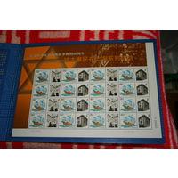 Марки Китая. Лист марок с купонами в папке. Посвящено еврейской общине Шанхая.
