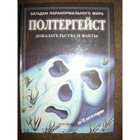 Полтергейст: Доказательства и факты // Серия:  Загадки паранормального мира