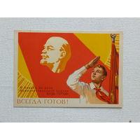 Соловьев пионер 1962   10х15   см