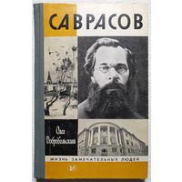 ЖЗЛ. Саврасов
