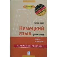 НЕМЕЦКИЙ ЯЗЫК - Грамматика - 2008