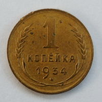 СССР 1 копейка 1934