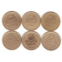 5 копеек 1952-57 г. 6 монет