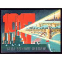 1986 год Л.Похитонова Слава великому Октябрю!