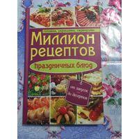 Милион рецептов праздничных блюд книга