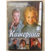 DVD КАТЕРИНА (ЛИЦЕНЗИЯ)