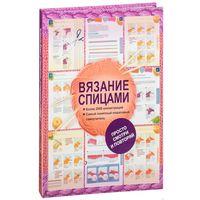 Бахарева. Вязание спицами