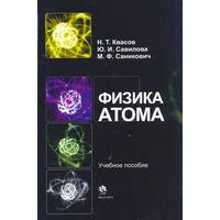 Физика атома. Н.Т. Квасов, Ю.И., Савилова, М.Ф. Саникович