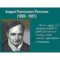 Андрей Платонов. Лучшие произведения