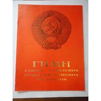 ГИМН Союза Советских Социалистических Республик ( издательство Киев УкрССР)