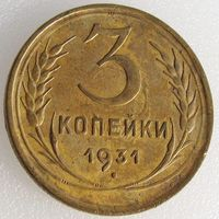 СССР, 3 копейки 1931 года, буквы СССР круглые