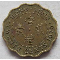 Гонконг 20 центов 1976