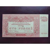 100 рублей 1920 Главное командование ВС на юге России