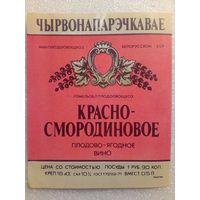 136 Этикетка от спиртного БССР СССР Гомель