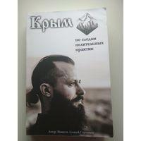 Крым. По следам целительных практик (описание практик на тренинге в Крыму)
