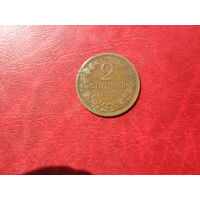 2 стотинки 1912 года Болгария